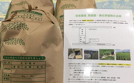 完全無農薬・減農薬での稲作