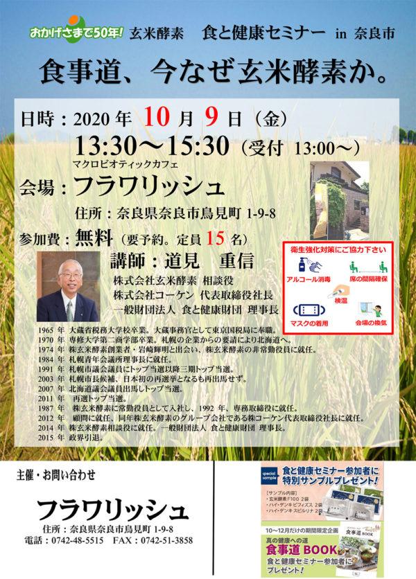 株式会社玄米酵素 食と健康セミナーin奈良市