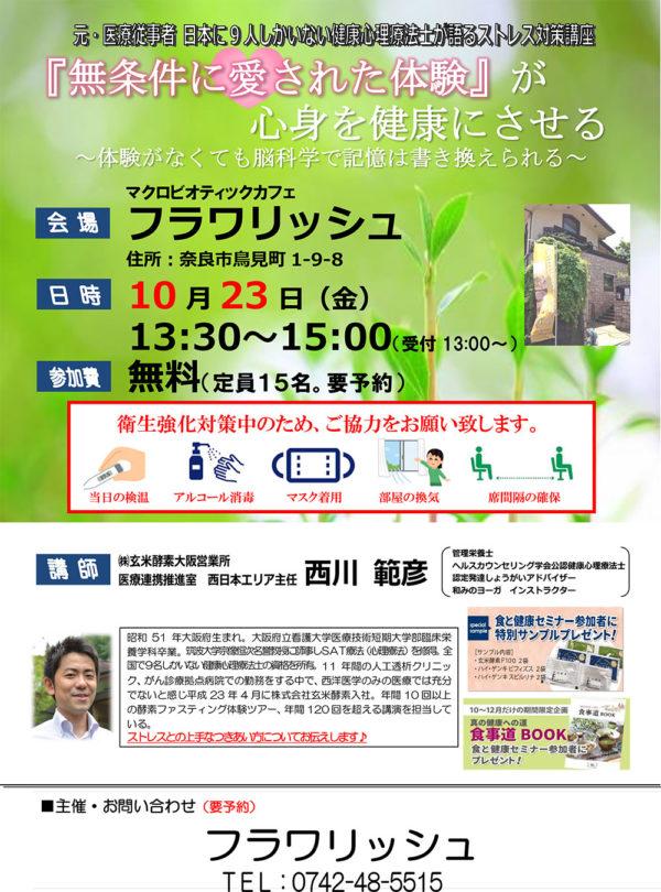 元医療従事者 日本に9人しかいない健康心理療法士が語るストレス対策講座