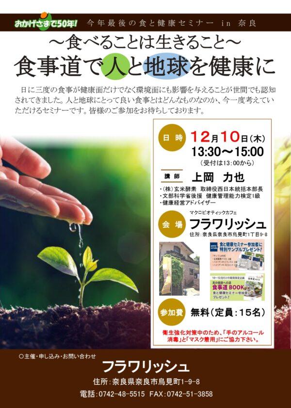 令和最後の食と健康セミナーin奈良市