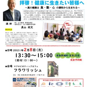 2月の健康セミナー