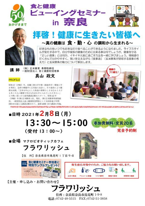 食と健康ビューイングセミナー in奈良